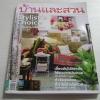 บ้านและสวน ฉบับที่ 450 กุมภาพันธ์ 2557 Stylist's Choice จัดเต็มตามสไตลิสท์***สินค้าหมด***