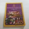 สารานุกรมไทยสำหรับเยาวชน ฉบับเสริมการเรียนรู้ เล่ม ๖ ศิลปาชีพ หัตถกรรมพื้นบ้าน ตุ๊กตาไทย***สินค้าหมด***
