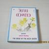 วิมานดวงดาว (The Bride of The Delta Queen) พิมพ์ครั้งที่ 2 Janet Dailey เขียน บุญญรัตน์ แปล***สินค้าหมด***
