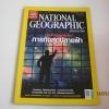 NATIONAL GEOGRAPHIC ฉบับภาษาไทย กรกฏาคม 2552 ภารกิจสุดปลายฟ้า***สินค้าหมด***