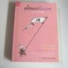เต๋อแบบพิกเลต (The Te of Piglet) เบนจามิน ฮอฟฟ์ เขียน อัจฉรา ประดิษฐ์ แปล