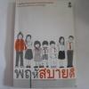 พฤหัสสบายดี Story & Illustrated by มุนินฺ***สินค้าหมด***