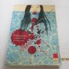 ปริศนาใต้บาดาล ซุสุกิ โคจิ เขียน วราภรณ์ พิรุณสวรรค์ แปล***สินค้าหมด***