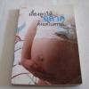 เลี้ยงลูกให้ฉลาดตั้งแต่ในครรภ์ พ.ญ.ภักษร เมธากูล เขียน***สินค้าหมด***