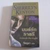 นิยายชุด พรานราตรี ตอน มนต์รักราตรี (A Dark Hunter : Unleash the Night) Sherrilyn Kenyon เขียน จิตอุษา แปล***สินค้าหมด***