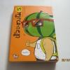หัวแตงโม 5 ใจบันดาลแรง โดย องอาจ ชัยชาญชีพ โตโต้ เดอะ ฮีโร่ ภาพ