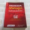 HONDA วิถีแห่งผู้นำยนตกรรมระดับโลก Nikkei Sangyo Shimbun เขียน ดร.ไชยยันต์ สาวนะชัย แปล (จองแล้วค่ะ)