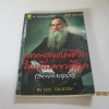 บทเพลงแห่งชีวิตในกลิ่นคาวเลือด (Sevastopol) Leo Tolstoy เขียน ศักดิ์ บวร แปล***สินค้าหมด***