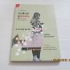รวมเรื่องสั้นชุด เรือเชื่องช้าสู่เมืองจีน (A Slow Boat to China) Haruki Murakami เขียน สร้อยสุดา ณ ระนองและนพดล เวชสวัสดิ์ แปล***สินค้าหมด***