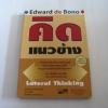 คิดแนวข้าง (Lateral Thinking) Edward de Bono เขียน ยุดา รักไทยและธนิกานต์ มาฆะศิรานนท์ แปล***สินค้าหมด***