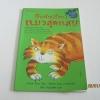 บันทึก (ป่วน) แมวสุดแสบ Anne Fine เขียน Steve Cox ภาพประกอบ ธิติมา สัมปัชชลิต แปล***สินค้าหมด***