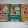 ไทปัน (Tai-Pan) 3 เล่มจบชุด เจมส์ คลาเวลล์ เขียน วรปัญญา แปล ***สินค้าหมด***
