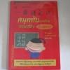 สนุกกับการเรียนภาษาจีนด้วยตนเอง พิมพ์ครั้งที่ 5 สี่ว์ กวงฮุย และ พรทิพย์ บุญมงคล เรียบเรียง***สินค้าหมด***