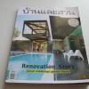 บ้านและสวน เมษายน 2558 Renovation Story***สินค้าหมด***