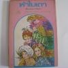 ห้าใบเถา (All-of-a-Kind-Family) ซิดนีย์ เทเลอร์ เขียน เนื่องน้อย ศรัทธา แปล***สินค้าหมด***