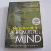 ผู้ชายหลายมิติ (A Beautiful Mind) พิมพ์ครั้งที่ 2 ซิลเวีย นาซาร์ เขียน นพมาส แววหงส์ แปล***สินค้าหมด***