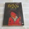 ผีญี่ปุ่น พิมพ์ครั้งที่ 4 แล็ฟคาดิโอ เฮิร์น เขียน ปาริฉัตร เสมอแข แปล