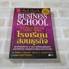 โรงเรียนสอนธุรกิจ (The Business School) Robert T. Kiyosaki, Sharon L. Lechter C.P.A. เขียน พิบูลย์ ดิษฐอุดม เรียบเรียง