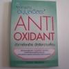 อาหารต้านอนุมูลอิสระ ตัวการโรคร้าย ปัจจัยความเสื่อม (Antioxidant) โรสวัณย์ พิริยะสมบูญธุ์ เขียน***สินค้าหมด***