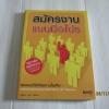 สมัครงานแบบมือโปร ยุดา รักไทย เขียน***สินค้าหมด***