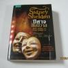 ปีศาจสันนิวาส (A Stranger in the Mirror) Sidney Sheldon เขียน ประมูล อุณหธูป แปล***สินค้าหมด***