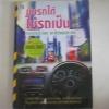 ขับรถได้ ใช้รถเป็น โดย หมอรถ นายประโยชน์ FM 90.5 Autoservice***สินค้าหมด***