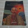 หนังสือชุด ๙ รัชกาลจักรีวงศ์ พระบาทสมเด็จพระจอมเกล้าเจ้าอยู่หัว รัชกาลที่ ๔
