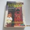 แบกลูกใส่เป้ไปภูฏาน บันตี้ อะวีสัน เขียน จิตราภรณ์ ตันรัตนกุล แปล***สินค้าหมด***