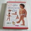 คู่มือพัฒนาการเด็ก (Children Developing Skills) พิมพ์ครั้งที่ 4 โดย กองบรรณาธิการนิตยสารรักลูก***สินค้าหมด***