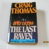 ล่าจารบุรุษ (The Last Raven) Craig Thomas เขียน กำจาย ตะเวทิพงศ์ แปล***สินค้าหมด***