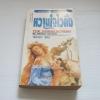 หวานใจไวกิ้ง (The Viking Woman) Heather Graham เขียน พิศลดา แปล***สินค้าหมด***