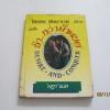ซ่า...กว่าม้าพยศ (Desire and Conquer) ไดแอน ดันนาเวย์ เขียน นฎา แปล***สินค้าหมด***