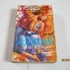 สาวน้อยเรียนรัก (Fireblossom) Cynthia Wright เขียน บารส แปล***สินค้าหมด***