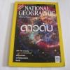 NATIONAL GEOGRAPHIC ฉบับภาษาไทย มีนาคม 2550 ดาวดับ***สินค้าหมด***