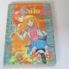 ซึ่งเพื่อรัก เล่มเดียวจบ Kuriki Shoko เขียน