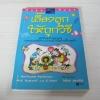 เลี้ยงลูกให้ถูกวิธี C. Northcote Parkinson, M.K. Rustomji & S. Pavri เขียน กิติมา อมรทัต แปล