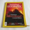 NATIONAL GEOGRAPHIC ฉบับภาษาไทย ตุลาคม 2547 ปลดปล่อยไฟบรรลัยกัลป์จากขุมพลังใต้พิภพ***สินค้าหมด***