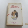 หัวใจใครครอง ? (Come Back To Me) แคทเธอรีน จอร์จ เขียน อิสรีย์ แปล***สินค้าหมด***