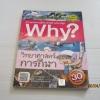 สารานุกรมความรู้วิทยาศาสตร์ ฉบับการ์ตูน Why? วิทยาศาสตร์การกีฬา Cho, Young-Sun เขียน Lee, Young-Ho ภาพ ศุภลักษณ์ อาศิรพจน์มนตรี แปล***สินค้าหมด***