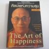 ศิลปะแห่งความสุข (The Art of Happiness) โดย ดาไลลามะที่ 14 และโฮเวิร์ด ซี.คัทเลอร์ วัชรีวรรณ ชัยวรศิลป์ แปล***สินค้าหมด***