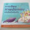 การเขียนภาพประกอบหนังสือสำหรับเด็ก ปรีดา ปัญญาจันทร์และสุดไผท เมืองไทย เรื่องและภาพ***สินค้าหมด***