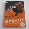 เอริกะ แวมไพร์ยอดนักสืบ ตอน บริษัทผีดูดเลือด จำกัด Jiro Akagawa เขียน กมลวรรณ สงวนสิริกุล แปล***สินค้าหมด***