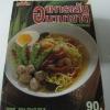อาหารเส้นนานาชาติ International noodles โดย สำนักพิมพ์แม่บ้าน***สินค้าหมด***