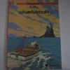 การผจญภัยของตินติน ตอน มหันตภัยเกาะดำ ฉบับภาษาไทย Herge เขียน นันทนา วงษ์ไทย แปล***สินค้าหมด***