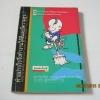 ทำอย่างไรจึงทำงานได้ดีและมีความสุข ? (How To Make Your Life Work or Why Aren't You Happy ?) พิมพ์ครั้งที่ 4 เคน คีย์ จูเนียร์ และ บรูซ (ทอลลี่) เบอแคน เขียน อำนวยชัย ปฏิพัทธ์เผ่าพงศ์ แปล***สินค้าหมด***