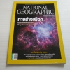 NATIONAL GEOGRAPHIC ฉบับภาษาไทย ธันวาคม 2553 ทางช้างเผือก***สินค้าหมด***