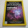 NATIONAL GEOGRAPHIC ฉบับภาษาไทย ธันวาคม 2553 ทางช้างเผือก