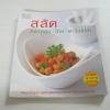 สลัด คลาสสิก-ไทย-ตะวันออก โดย กองบรรณาธิการนิตยสาร Health & Cuisine