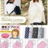ผ้าคลุมให้นมคุณแม่ญี่ปุ่น โปร่งสบาย ลูกหายใจสะดวก มองเห็นหน้าลูกขณะให้นม NURSING COVER (DAISY DREAMS) ผ้าคลุมให้นม (DAISY DREAMS)-ระบุลาย A,B,C,D ที่ชอบและสำรอง 1 ลายในช่องหมายเหตุตอนสั่งซื้อนะคะ