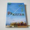 ไฮเวย์สู่ขอบฟ้า Pakistan เรวัติ อริยกุลชัย เรื่องและภาพ***สินค้าหมด***